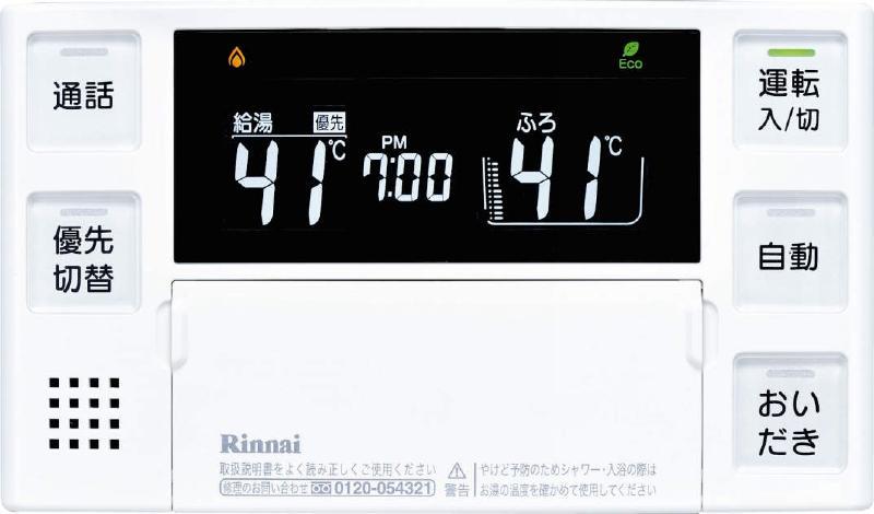 リンナイ台所・浴室リモコンMBC-220VC(A) インタホン付