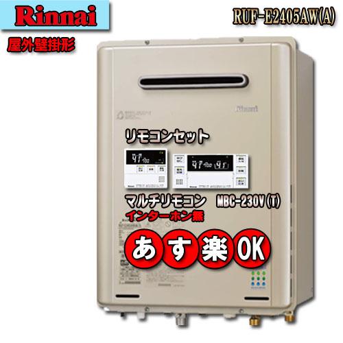 リンナイガス給湯器エコジョーズRUF-E2405AW セット商品 リモコンMBC-230V(T)(浴室・台所) 24号 壁掛形 フルオート