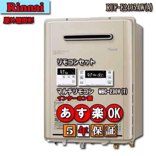 リンナイガス給湯器エコジョーズRUF-E2405AW 24号 フルオート 壁掛形 リモコンMBC-230V(T)(浴室・台所) セット商品 プロパン用