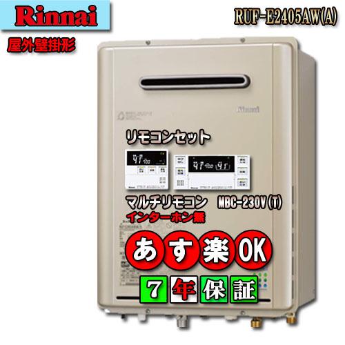 リンナイガス給湯器エコジョーズRUF-E2405AW 24号 フルオート 壁掛形 リモコンMBC-230V(T)(浴室・台所) セット商品LPガス用