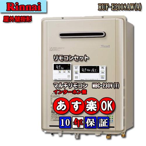 【10年保証付】リンナイガス給湯器エコジョーズRUF-E2008AW 20号 フルオート 壁掛形 リモコンMBC-220V(浴室・台所) セット商品