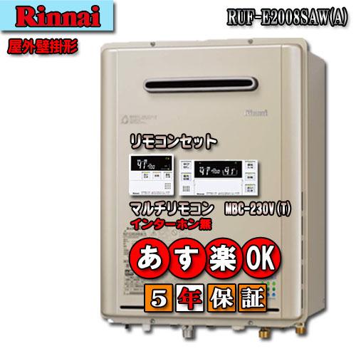 【5年保証付】リンナイガス給湯器エコジョーズRUF-E2008AW 20号 フルオート 壁掛形 リモコンMBC-230V(浴室・台所) セット商品