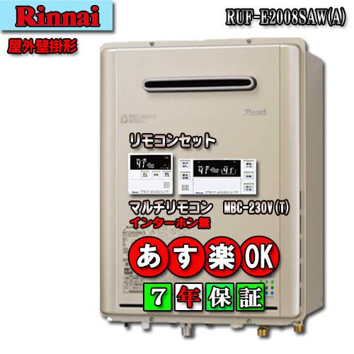 【7年保証付】リンナイガス給湯器エコジョーズRUF-E2008AW 20号 フルオート 壁掛形 リモコンMBC-230V(浴室・台所) セット商品