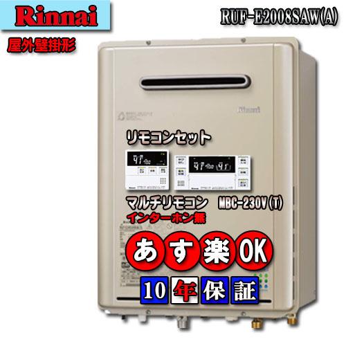 【10年保証付】リンナイガス給湯器エコジョーズRUF-E2008SAW 20号 オート 壁掛形 リモコンMBC-230V(浴室・台所) セット商品