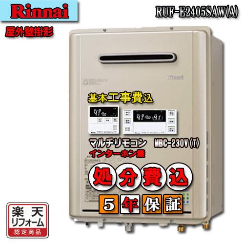 【5年保証付】リンナイガス給湯器エコジョーズRUF-E2405SAW 24号 オート 壁掛形 リモコンMBC-230V(浴室・台所) セット商品