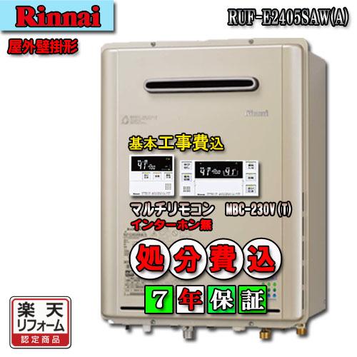 【7年保証付】リンナイガス給湯器エコジョーズRUF-E2405SAW 24号 オート 壁掛形 リモコンMBC-230V(浴室・台所) セット商品