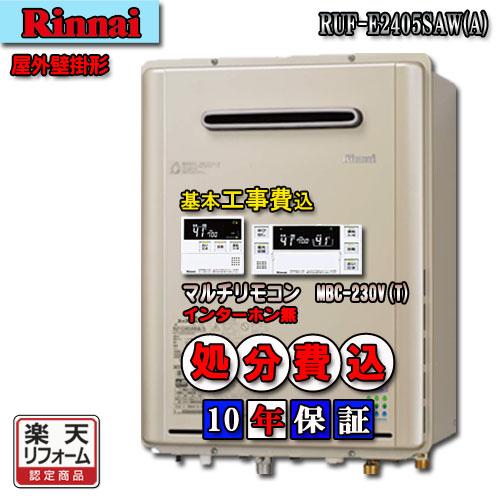 【10年保証付】リンナイガス給湯器エコジョーズRUF-E2405SAW 24号 オート 壁掛形 リモコンMBC-230V(浴室・台所) セット商品