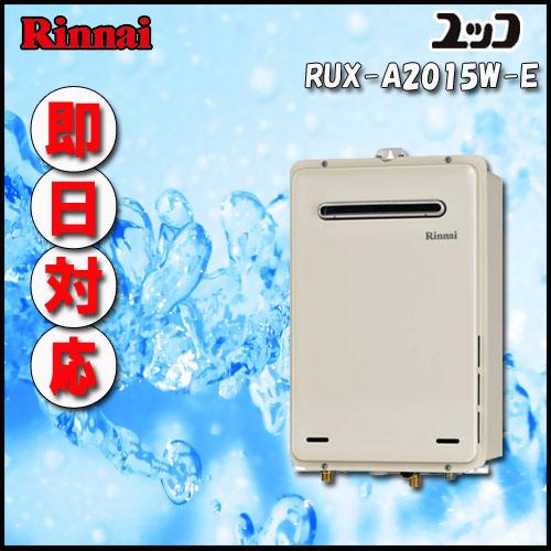 リンナイ ユッコ RUX-A2015W-E 給湯専用 屋外壁掛形(PS標準設置形)20号 都市ガス