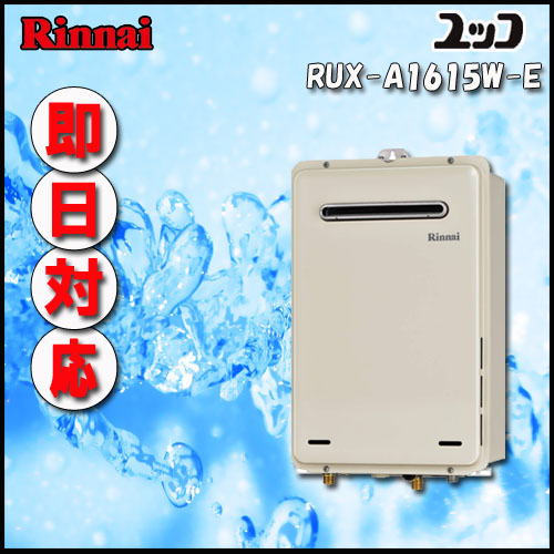 リンナイ ユッコ RUX-A1615W-E 給湯専用 屋外壁掛形(PS標準設置形)16号 都市ガス