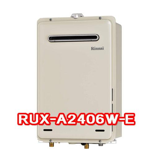 Rinnnai ユッコ RUX-A2406W-E 給湯専用 屋外壁掛形(PS標準設置形)24号 LPガス