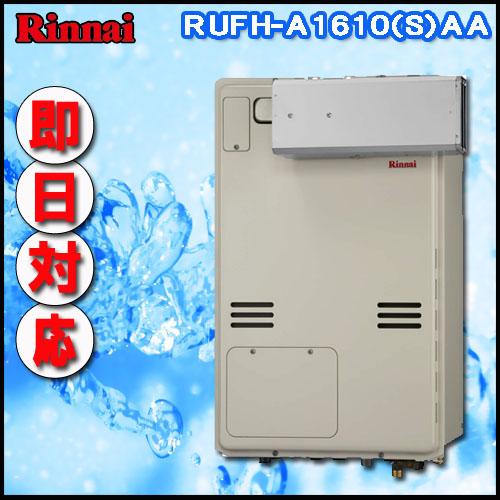【リンナイ 温水暖房ふろ給湯器】RUFH-A1610AA2-1 フルオート ガス給湯器 床暖房6系統・熱動弁外付 アルコーブ設置型