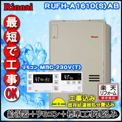 【リンナイ 温水暖房ふろ給湯器】【基本工事費込み】【MBC-230V(T)付】RUFH-A1610AB フルオート ガス給湯器 1温度 PS扉内後方排気型