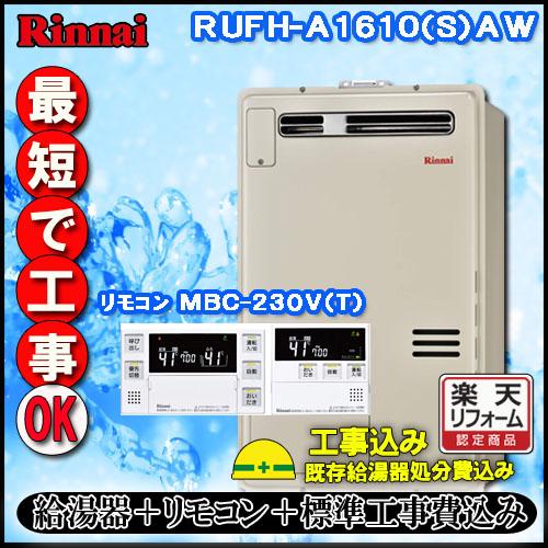 【リンナイ 温水暖房ふろ給湯器】【基本工事費込み】【MBC-230V(T)付】RUFH-A1610SAW オート ガス給湯器 1温度