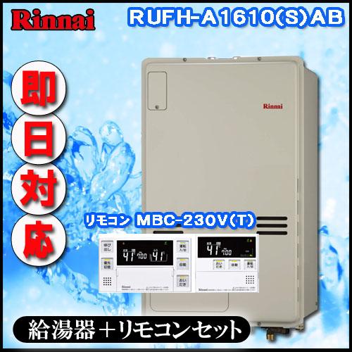 【リンナイ 温水暖房ふろ給湯器】【マルチリモコンMBC-230V(T)付】RUFH-A1610SAB2-3 オート ガス給湯器 床暖房3系統・熱動弁内蔵 PS扉内後方排気型
