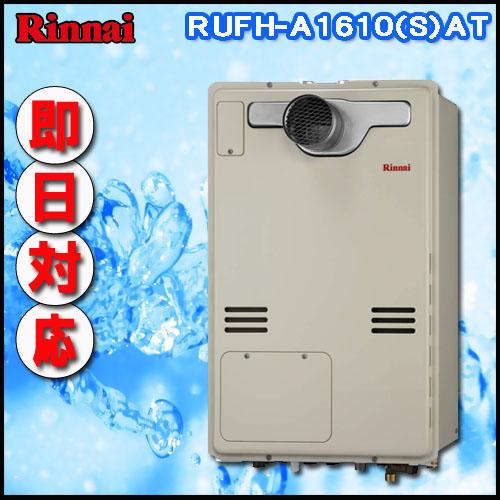 【リンナイ 温水暖房ふろ給湯器】RUFH-A1610AT2-3 フルオート ガス給湯器 床暖房3系統・熱動弁内蔵 PS延長前排気型 超高層耐風仕様