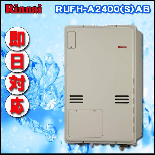 リンナイ 温水暖房ふろ給湯器 入手困難 RUFH-A2400AB 特別セール品 フルオート 1温度 PS扉内後方排気型 ガス給湯器