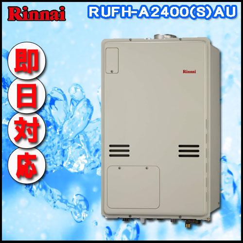 【リンナイ 温水暖房ふろ給湯器】RUFH-A2400AU フルオート ガス給湯器 1温度 PS扉内上方排気型