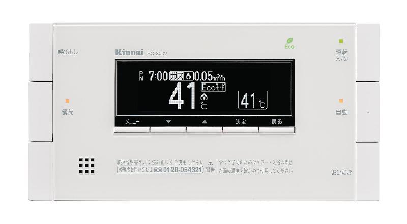 リンナイ浴室リモコンBC-200 RUFH-E2402シリーズ対応リモコン