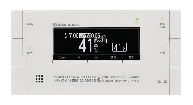 リンナイ台所・浴室リモコン MBC-200VC(A) インタホン付
