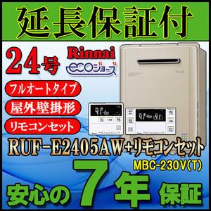 【3年保証付】リンナイガス給湯器エコジョーズRUF-E2405SAW24号オート壁掛形リモコンMBC-220V(浴室・台所)セット商品