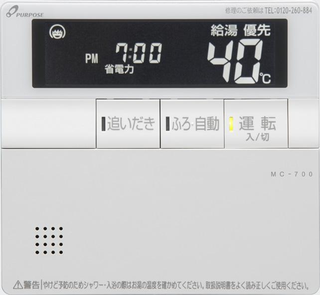 【標準取替工事付き 工事費込み価格】パーパスエコジョーズGX-H2400ZW 24号・フルオート・壁掛形・リモコンTC-700・配管カバー HC-4533 45センチ付 工事セット
