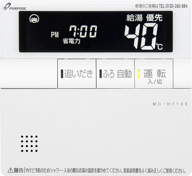 パーパス 台所リモコン MC-710E