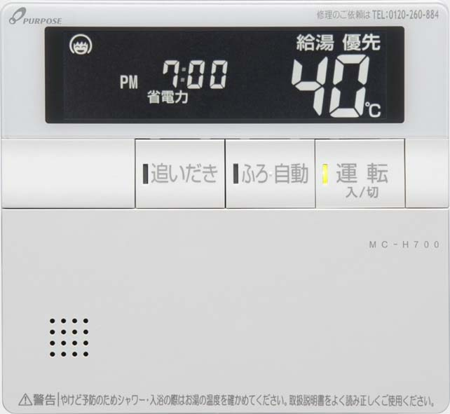 パーパスGH用台所リモコンMC-H700