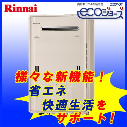 リンナイエコジョーズ温水暖房ふろ給湯器RUFH-E2402SAW2-6 (A)オート 床暖房6系統・熱動弁内蔵
