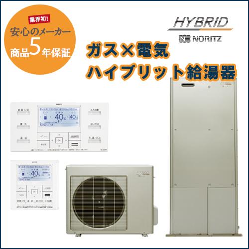 ノーリツハイブリッド給湯器SH-GTC2400A 給湯・風呂 ヒートポンプユニットHP-2200・リモコンRC-C057Pマルチセット・配管カバーH64付