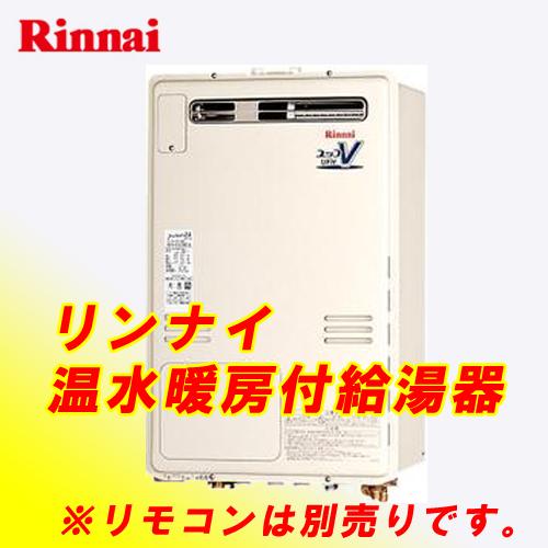リンナイ温水暖房付ガスふろ給湯器 RUFH-V1610SAW2-3(A) 床暖房3系統 熱動弁内蔵
