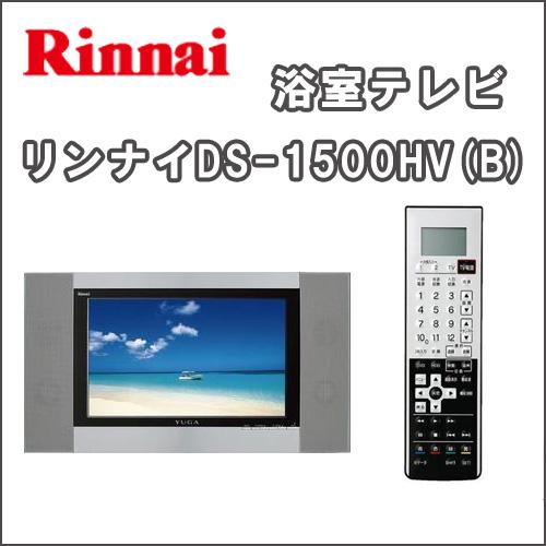 浴室テレビ リンナイ 15インチ 浴室テレビ 地上デジタル 浴室テレビ DS-1500HV(B)