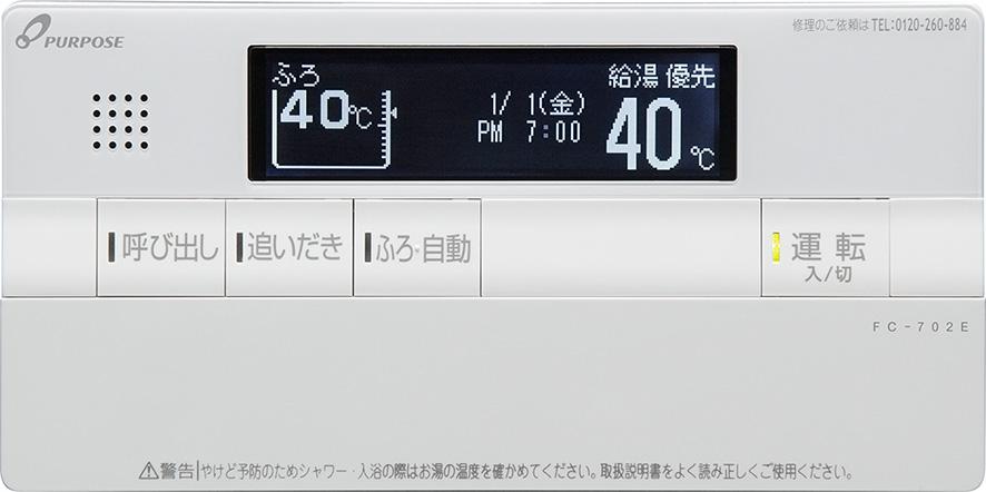 パーパス GX・GNシリーズ対応リモコン700シリーズ TC-702E 浴室リモコンFC-702E・台所リモコンMC-702E セット