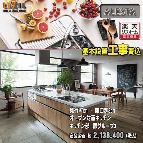 【リフォーム認定商品】【メーカー標準工事付】LIXIL システムキッチン アレスタ PLAN2 オープン対面キッチン センターキッチン アイランド型無