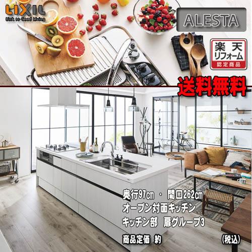 リクシル システムキッチン アレスタ PLAN1 オープン対面キッチン センターキッチン アイランド型