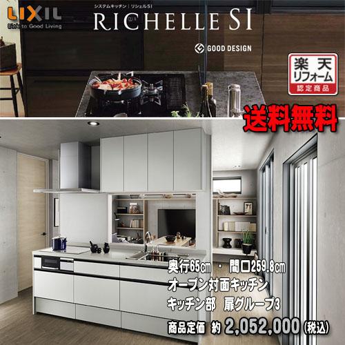 リクシル システムキッチン リシェル PLAN4 セミオープン対面キッチン 壁付I型