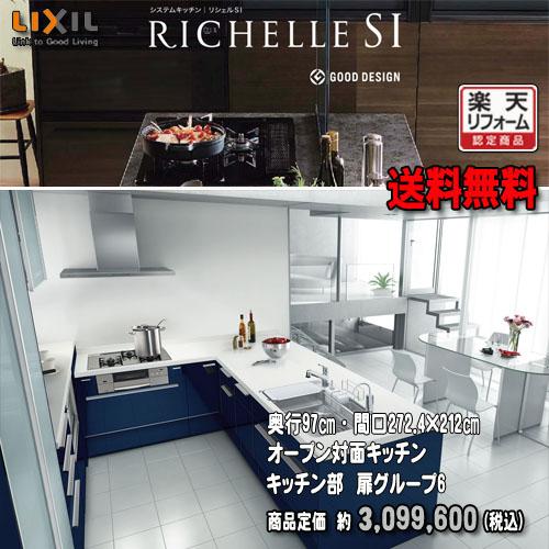 リクシル システムキッチン リシェル PLAN15 オープン対面キッチン センターキッチン 収納タイプ ペニンシュラL型