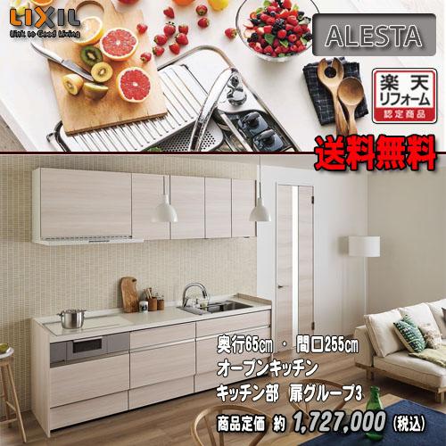 【海外 正規品】 LIXIL システムキッチン アレスタ PLAN4 オープンキッチン 壁付 I型, トカチユニフォーム 1e808de0