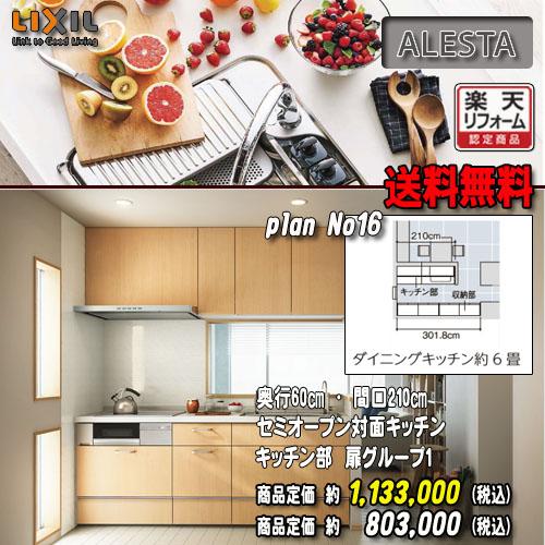 正式的 リクシル システムキッチン アレスタ PLAN16 セミオープン対面キッチン 壁付I型, OUTFIT 39551622
