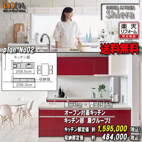 LIXIL システムキッチン シエラ Plan02 オープン対面キッチン センターキッチン ペニンシュラI型