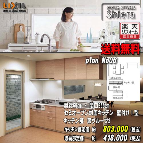 リクシル システムキッチン Shiera PLAN06 セミオープン対面キッチン 壁付I型
