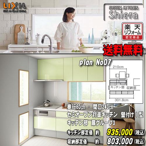 最終値下げ リクシル システムキッチン システムキッチン シエラ PLAN07 PLAN07 セミオープン対面キッチン 壁付I型 壁付I型, イナシ:747704f6 --- askamore.com