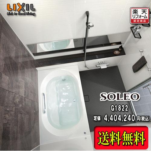 リクシル システムバスルームSOLEO BZW-1822LBG 写真セット 商品のみ リクシル システムバスルーム ソレオ