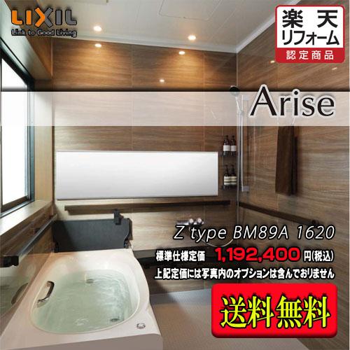 LIXIL ユニットバス Arise Zタイプ (1.25坪サイズ) Z1620 プランNO.BM89A 写真セット 61%OFF 送料無料 リクシル システムバスルーム 浴室