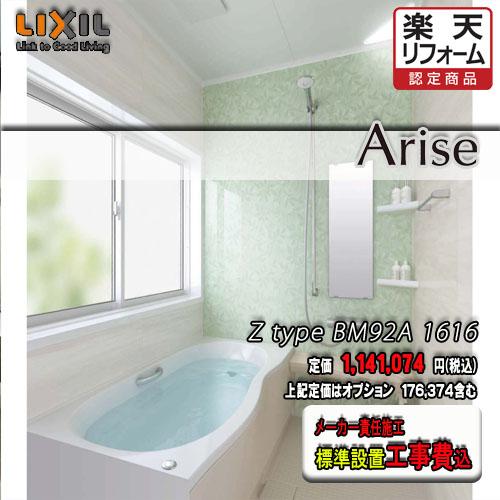 選ぶなら ユニットバス 浴室:ソウケン ネット販売部 LIXIL アライズ Zタイプ 工事付 (1坪サイズ) Z1616 プランNO.BM92A 写真セット LIXIL システムバスルーム-木材・建築資材・設備