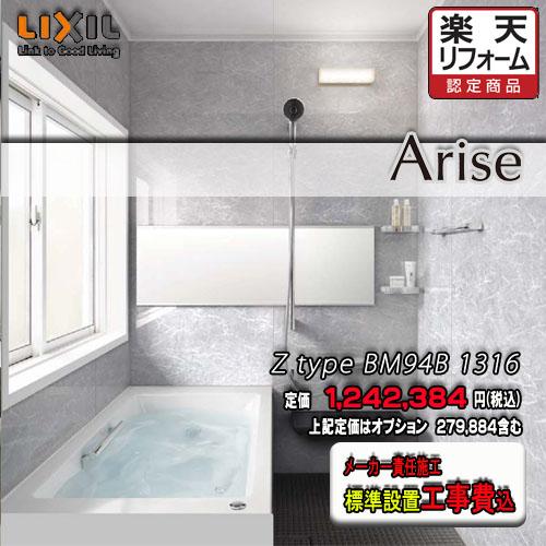 LIXIL ユニットバス Arise Zタイプ (0.75坪強サイズ) Z1316 プランNO.BM94B 工事付  送料無料 リクシル システムバスルーム 浴室