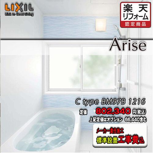 LIXIL システムバスルーム アライズ Arise Cタイプ 工事付 (1坪サイズ) C1216 プランNO.BM97B 写真セット LIXIL 浴室