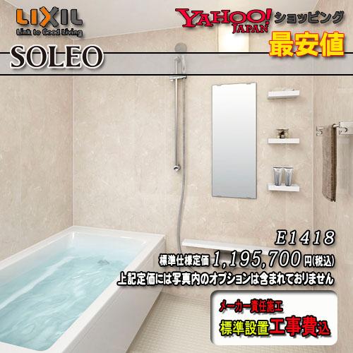 【メーカー標準施工付】 リクシル システムバスルーム ソレオ BZW-1418LBE 写真セット LIXIL ユニットバス
