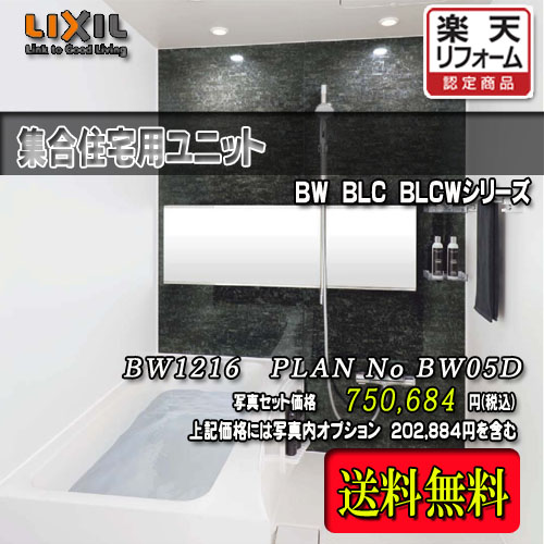LIXIL 集合用ユニットバス BW-1216LBE+HB PLAN NO.BW05D 写真セット 商品のみ リクシル システムバスルーム