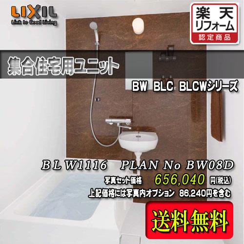 LIXIL 集合用ユニットバス 浴槽・洗面器付 BLW-1116LBE+HB PLAN NO.BW08D 写真セット 商品のみ リクシル システムバスルーム