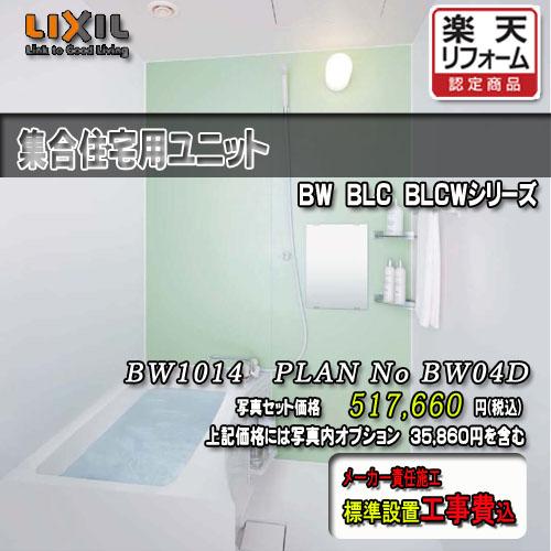 LIXIL 集合用ユニットバス BW-1014LBE+HB PLAN NO.BW04D 写真セット 工事付 リクシル システムバスルーム